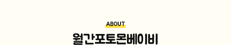 ABOUT 월간 포토몬 베이비